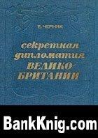 Книга Секретная дипломатия Великобритании