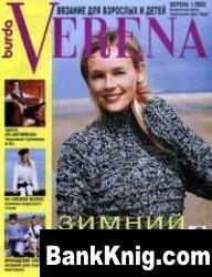Журнал Verena №1 2003