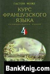 Книга Курс французского языка. В 4 томах. Том 4.