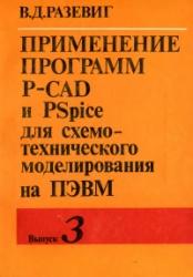 Книга Применение программ P-CAD и PSpice для схемотехнического моделирования на ПЭВМ. В 4 выпусках