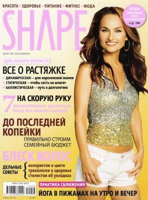 Журнал Журнал SHAPE №2 (февраль 2010)