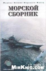 Журнал Морской сборник №-12 2009