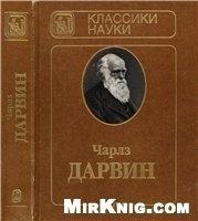 Книга Происхождение видов путем естественного отбора, 2-е изд