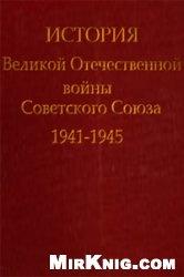 Книга История Великой Отечественной войны Советского Союза 1941-1945