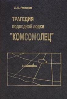 Книга Трагедия подводной лодки «Комсомолец»