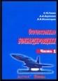 Книга Отечественные бомбардировщики (1945-2000)