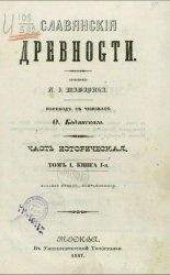 Книга Славянские древности. Том 1. Книга 1