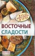 Книга Восточные сладости