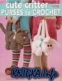 Книга Cute Critter Purses to Crochet