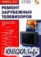 Книга Ремонт зарубежных телевизоров. Серия