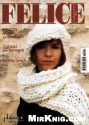 Журнал Felice спецвыпуск №2М 2010