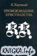 Книга Происхождение христианства