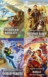 """Серия - """"Новые Герои""""  (68 книг)"""