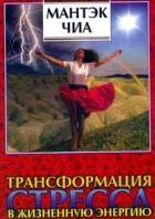 Книга Трансформация стресса в жизненную энергию