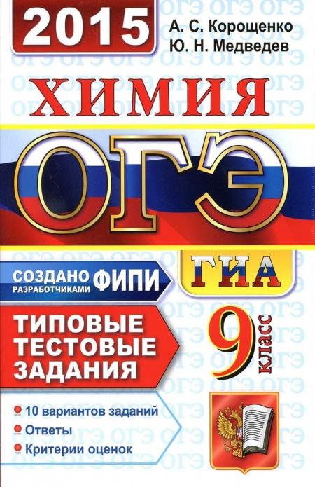 Книга ОГЭ (ГИА) 2015 Химия