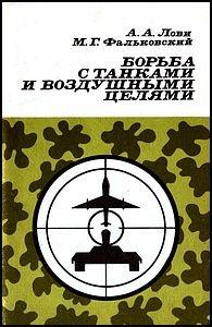 Книга Борьба с танками и воздушными целями
