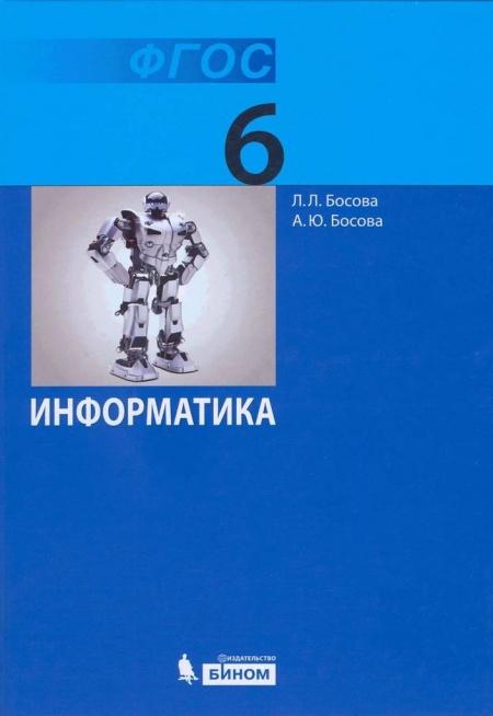 Книга Учебник Информатика и ИКТ 6 класс