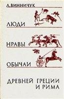 Книга Лидия Винничук. Люди, нравы и обычаи Древней Греции и Рима