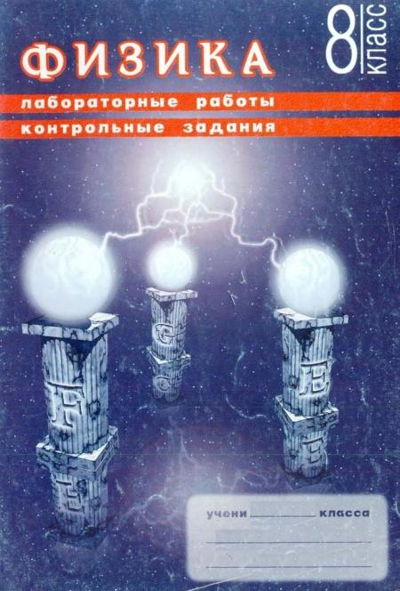 Книга Физика 8 класс Лабораторные работы Контрольные задания