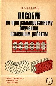 Журнал Пособие по программированному обучению каменным работам: Учеб. пособие для ПТУ