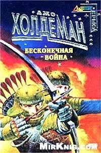 Книга Бесконечная война