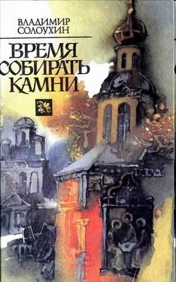 Книга Продолжение времени. Владимир Солоухин
