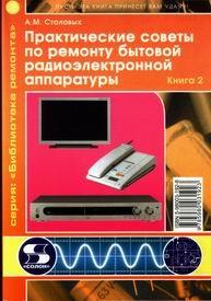 Книга Столовых А.М. - Практические советы по ремонту бытовой радиоэлектронной аппаратуры