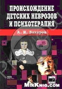 Книга Происхождение детских неврозов и психотерапия