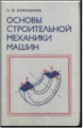Книга Основы строительной механики машин