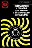 Книга Оборудование и оснастка для ремонта и обслуживания автомобилей