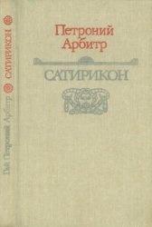 Книга Сатирикон