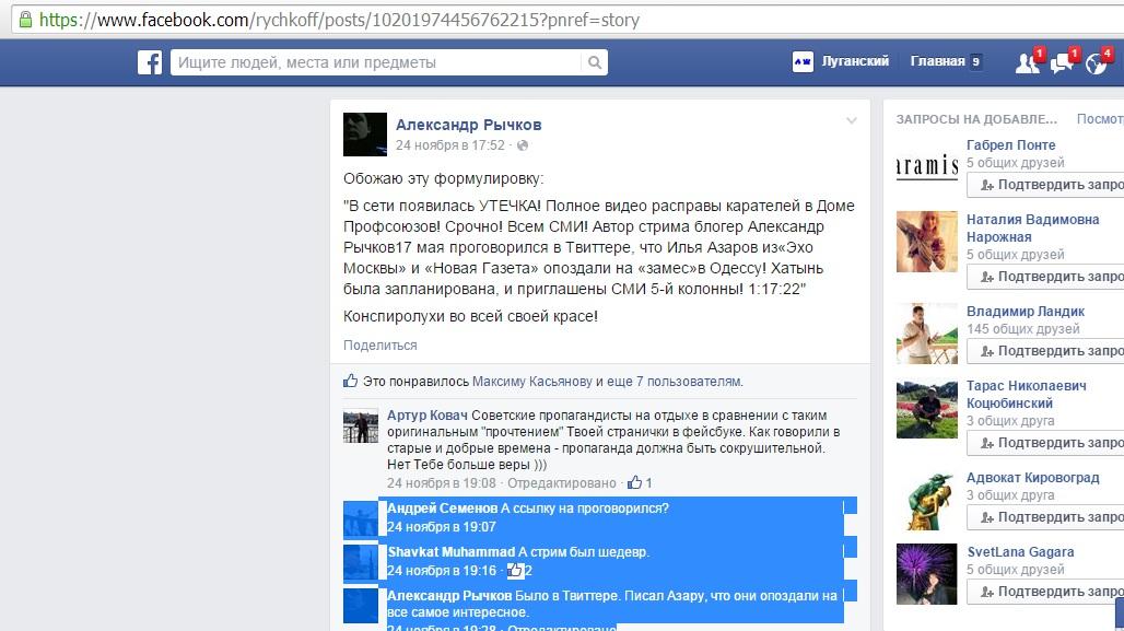 В сети появилась УТЕЧКА! Полное видео расправы карателей в Доме Профсоюзов! Срочно! Всем СМИ! Автор стрима блогер Александр Рычков17 мая проговорился в Твиттере, что Илья Азаров из«Эхо Москвы» и «Новая Газета» опоздали на «замес»в Одессу! Хатынь была запланирована, и приглашены СМИ 5-й колонны!