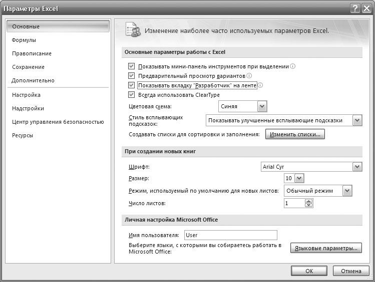 Рис. 1.4. Закладка Основные окна Параметры Excel