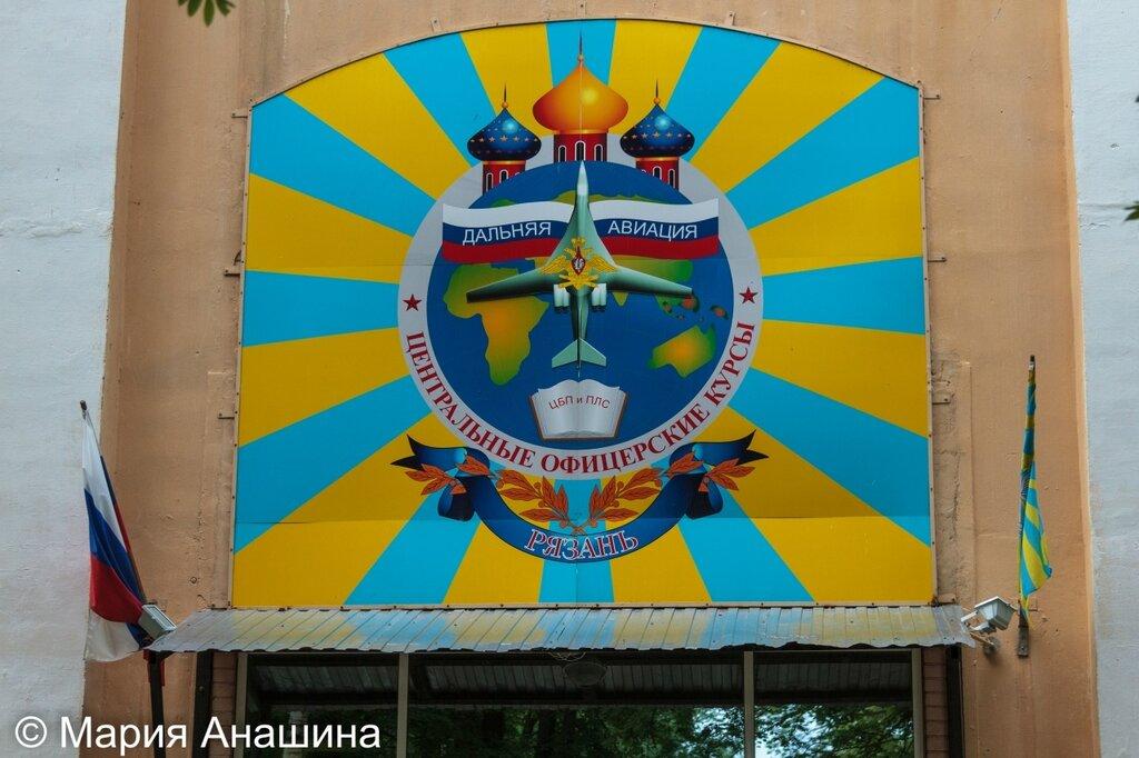 Рязанский Музей Дальней авиации (Дягилево)