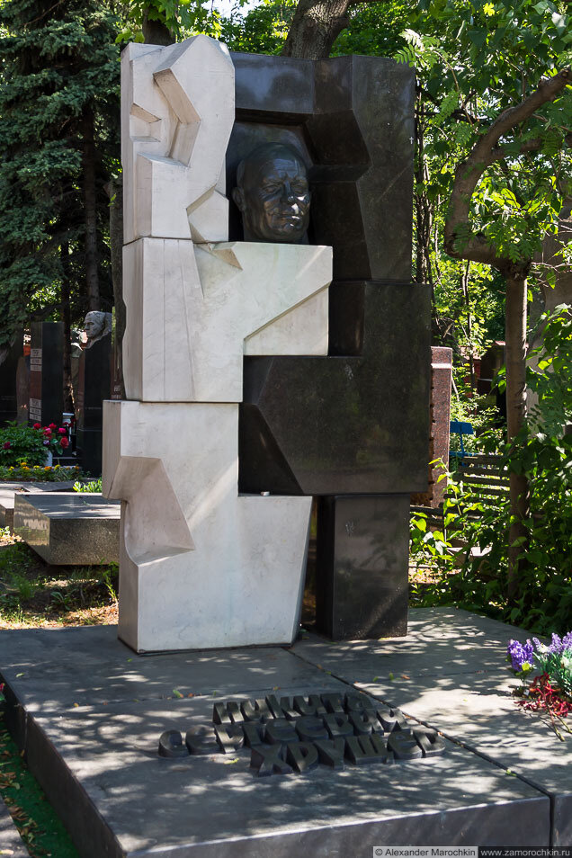 Могила Н. С. Хрущёва на Новодевичьем кладбище