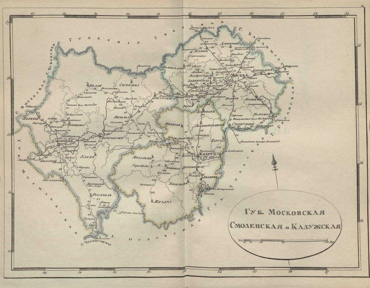 16.Московская, Калужская, Смоленская губерния
