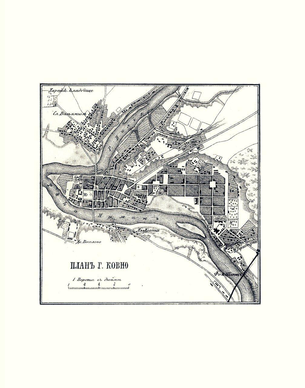 Ковно. 1867