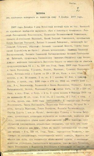 ГАКО, ф. 139, оп. 2, д. 205, л. 2.