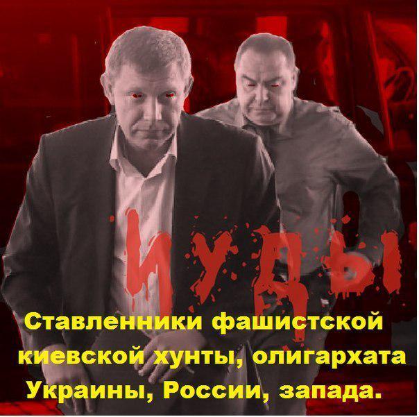 20150103_кровавая хунта ДНР-ЛНР.jpg