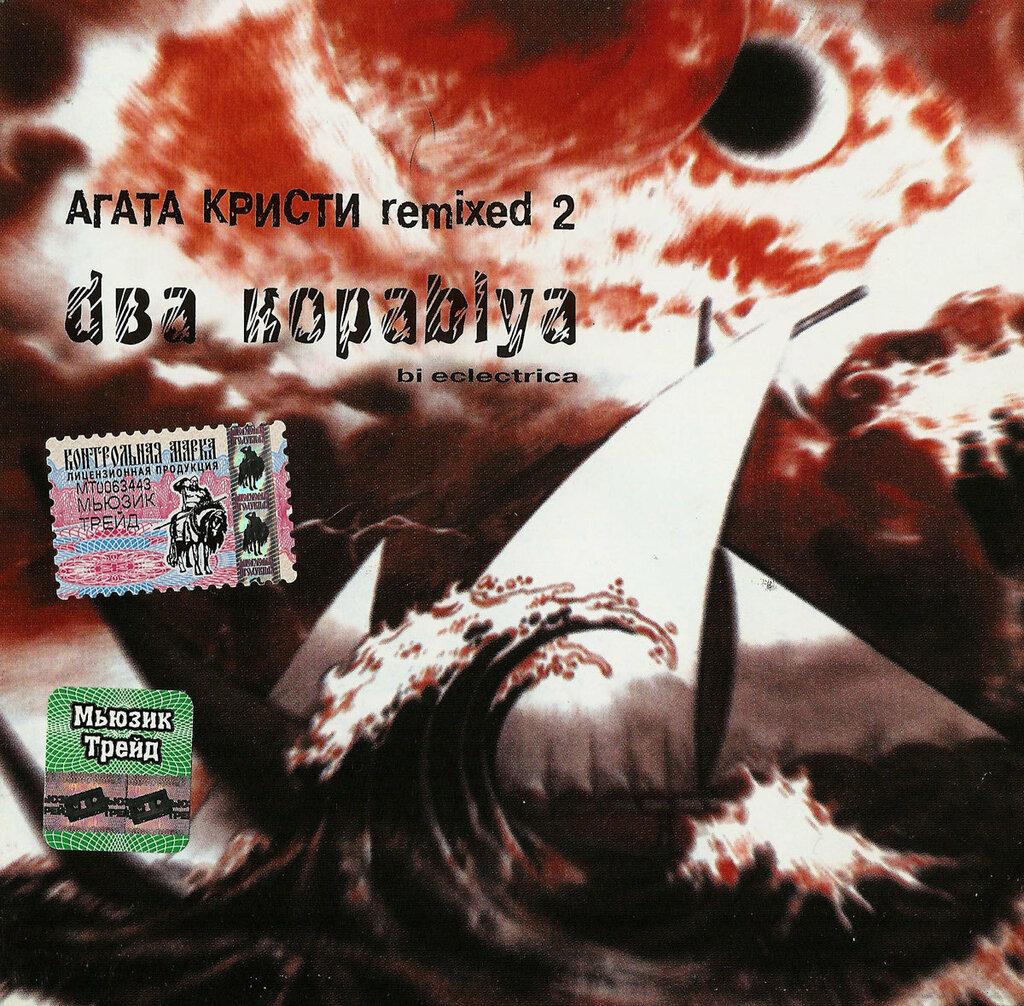 Dва кораblya Remixed 2
