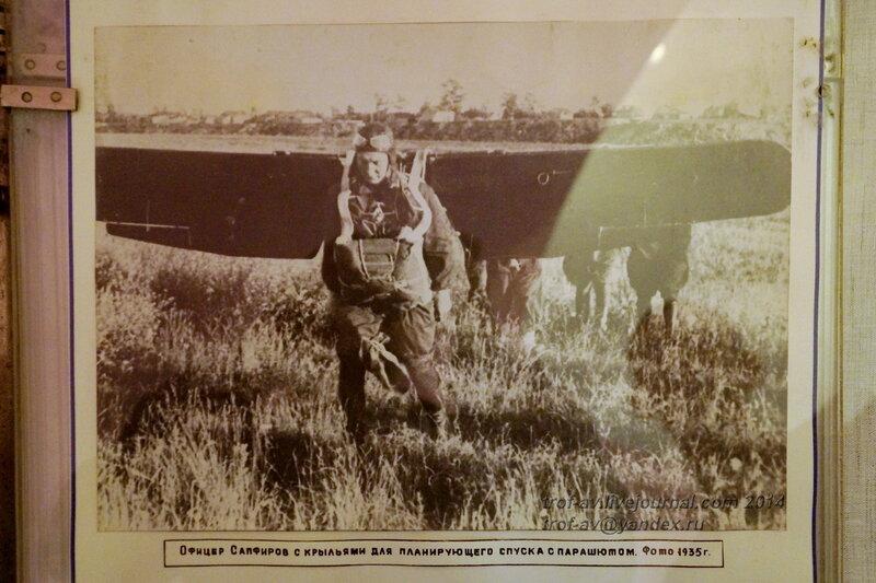 Офицер Сапфиров с крыльями для планирующего спуска с парашютом, фото 1935 г., Музей истории ВДВ, Рязань