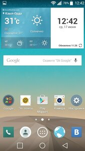 LG G3 S - интерфейс - Helpix