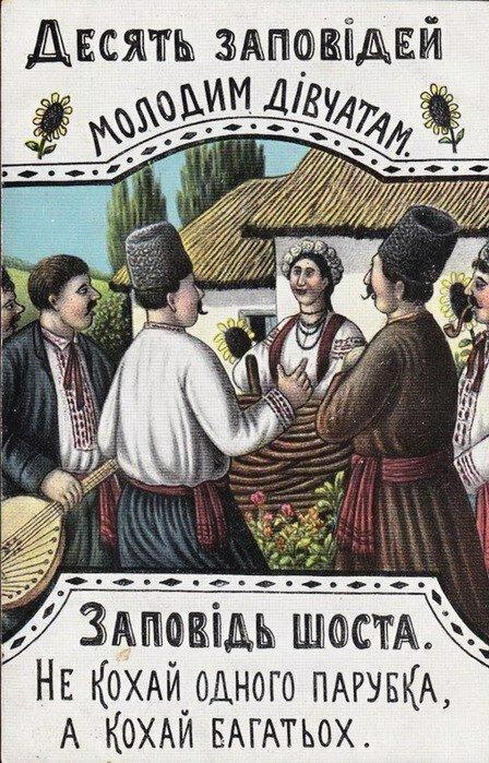 Главная заповедь украинских девушек
