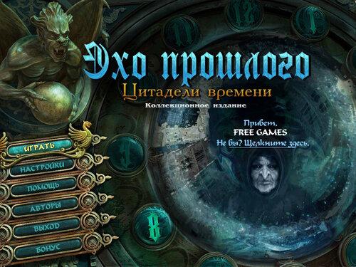 Эхо Прошлого 3: Цитадели Времени. Коллекционное издание   Echoes of the Past 3: The Citadels of Time CE (Rus)