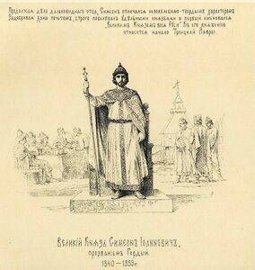 Великий князь Симеон Иванович Гордый