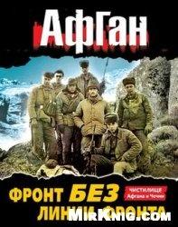 Аудиокнига Последняя война (аудиокнига)