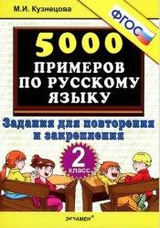 5000 примеров по русскому языку. Задания для повторения и закрепления. 2 класс