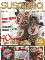 Журнал Susanna рукоделие №6 2013 jpg 107Мб