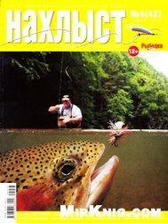 Журнал Нахлыст № 4 2013