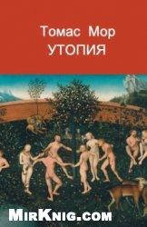 Книга Утопия (Аудиокнига)